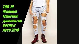 ТОП-10 Модные мужские джинсы на весну и лето 2019, обзор тенденций