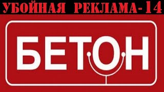 УБОЙНАЯ РЕКЛАМА-14