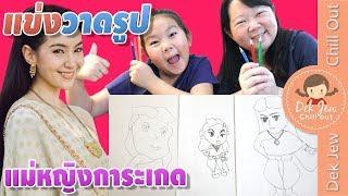เด็กจิ๋ว VS แคมุน แข่งวาดรูปแม่หญิงการะเกด