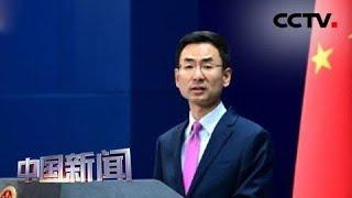 [中国新闻] 中国外交部:5G开发合作发展不应引入政治因素   CCTV中文国际