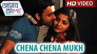 Chena Chena Mukh | Aamar Aami | Rupam Islam | Latest Bengali Song