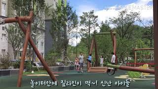 [순대튜브]놀이터탐방1-중흥S클래스