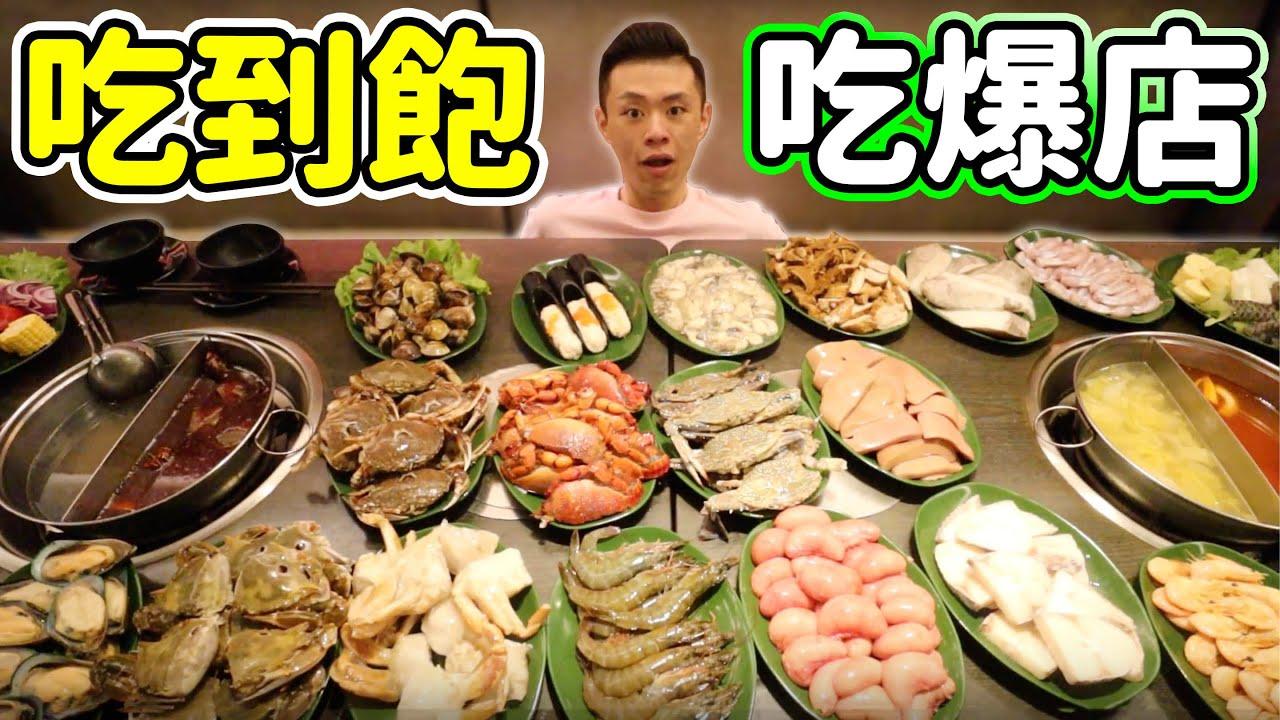 大胃王挑戰吃到飽火鍋!吃爆店家2小時!丨MUKBANG Taiwan Competitive Eater Challenge Big Food Eating Show 大食い - YouTube