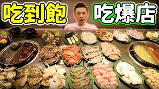 大胃王挑戰吃到飽火鍋!吃爆店家2小時!丨MUKBANG Taiwan Competitive Eater Challenge Big Food Eating Show|大食い