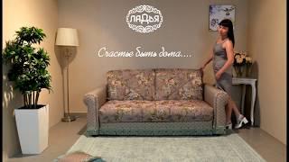 Обзор дивана Паола / Новинка