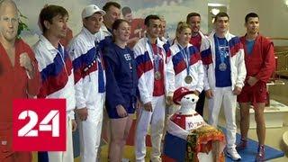 Спортсмены сборной России - триумфаторы Европейских игр - Россия 24