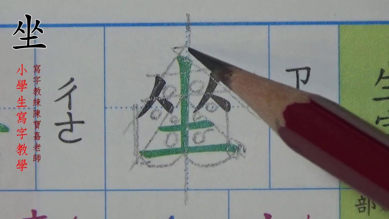 001 /  坐 / 小學生寫字教學【每日一字】