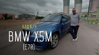 BMW X5M (E70) - Большой тест-драйв (б/у)(Подписка на канал - http://www.youtube.com/user/stillavinlive?sub_confirmation=1 Купить машину за 1 700 000, при том, что сейчас она стоит..., 2016-07-25T11:26:56.000Z)
