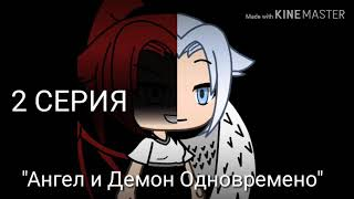 """Сериал """"Ангел и Демон Однавремено""""//2 серия//1 сезон//•Gacha Life•"""