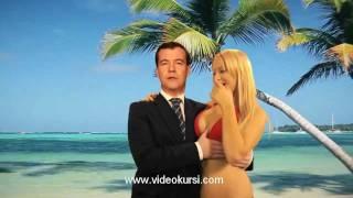 С Новым Годом! Дмитрий Медведев - Поздравление 2012г.
