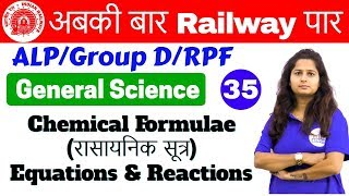 12:00 PM - Railway Crash Course | GS by Shipra Ma'am Day#35 |Chemical Formulae Equations & Reactions