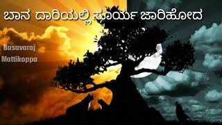 Banadariyalli Chandra Mele banda   kannada creative video by Basavaraj Mattikoppa   