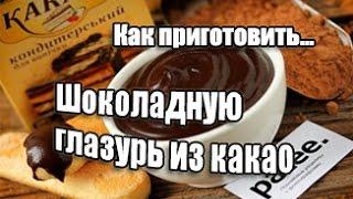 Как приготовить шоколадную глазурь из какао.Вкусный десерт за 10 минут
