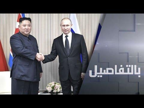 قمة بوتين وكيم.. ماذا جرى وراء الكواليس؟  - نشر قبل 2 ساعة