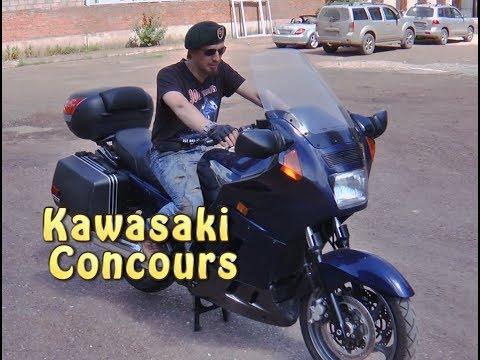 Простота, залог ликвидности! тест драйв Kawasaki Concours. #Докатились!