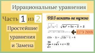 Простейшие иррациональные уравнения. Иррациональные уравнения Часть 1 из 2