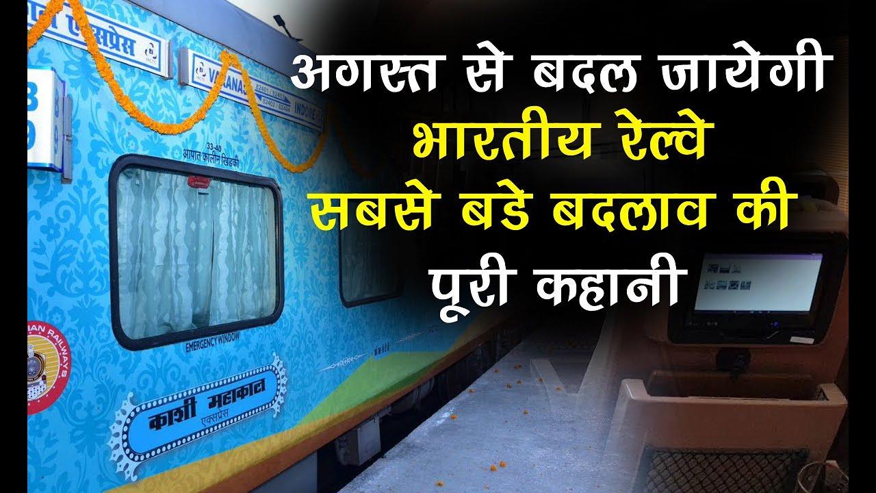 Indian Railway|| अगस्त से बदल जायेगा रेलवे ,इतिहास के सबसे बड़े बदलाव की कहानी | Train Kab Se chalegi