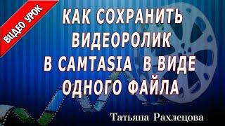 ✵Как сохранить видеоролик в Camtasia  в виде одного файла✵бизнес с интернетом начинающему✵