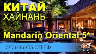 Cnina Hainan Mandarin Oriental Sanya 5 Китай Отель Мандарин Ориентал Санья 5 звезд Отзыв Полетели