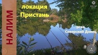 Русская рыбалка 4 река Северский Донец Налим напротив станицы