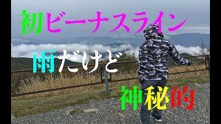 #39 Ninja400バイク初心者女子とZX-14Rが行く〜ビーナスライン美ヶ原高原美術館