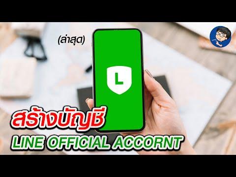 วิธีสร้าง Line Official Account ในโทรศัพท์