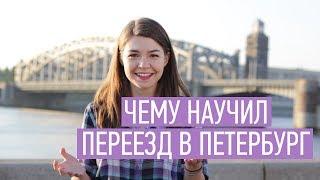 Переезд в Петербург: 10 уроков