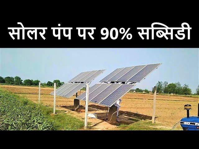 Kusum Yojana 2018   90% Subsidy on Solar Pump by Government