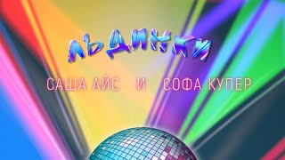 Саша Айс & Софа Купер - ЛЬДИНКИ - Lyric video