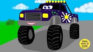 Машинки: Монстр-трак и фрукты! Развивающие мультики про машинки