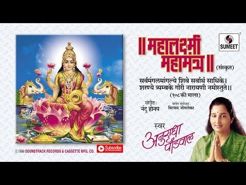 Sarva Mangal Magalye | 108 | Mahalakshmi Mantra | Sumeet Music
