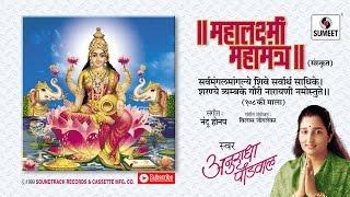 Sarva Mangal Mangalye   108   Mahalakshmi Mantra   Sumeet Music