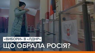 «Вибори» в «ЛДНР»: що обрала Росія? | Ваша Свобода