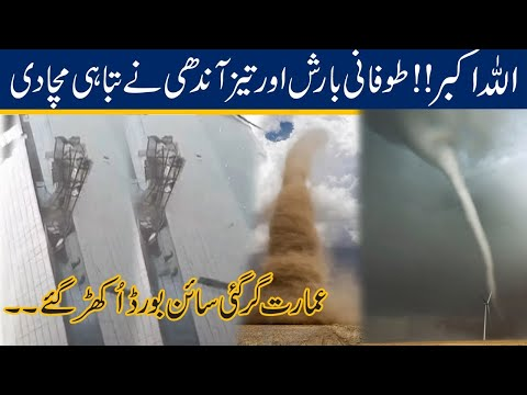 Allah Ho Akbar! Stormy Weather Destroy Everything In City