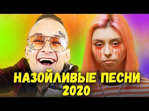 20 САМЫХ НАЗОЙЛИВЫХ ПЕСЕН 2020