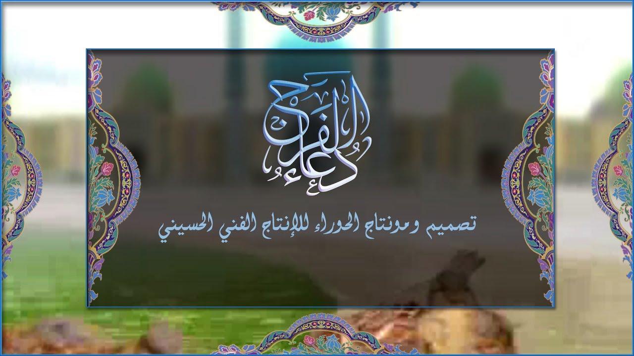 دعاء الفرج مع ترجمة باللغة الإنكليزية Dua El Faraj With English Translation Youtube