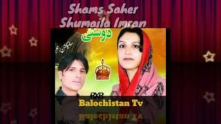 Brahvi song khanta na e dewani by Shams Saher and shumaila imran