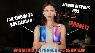 Самый дорогой Xiaomi, смотрим на iPhone 12 и кидалы на авито
