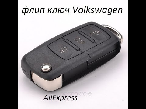 видео: Флип ключ для volkswagen