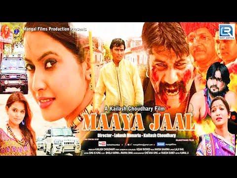 Rajasthani Full Movie - MAAYA JAAL | मायाजाल | Full HD | Rajasthani Movies | RDC Rajasthani