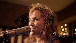 「蛍の川」by オノマトペル(ツベラコベラ物語)より LIVE RECORDING @ REC STUDIO