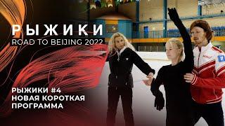 Евгения Тарасова Владимир Морозов новая короткая программа Выпуск 07 10 2021