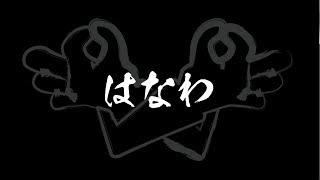 はなわ - 埼玉県のうた(TEASER MOVIE)