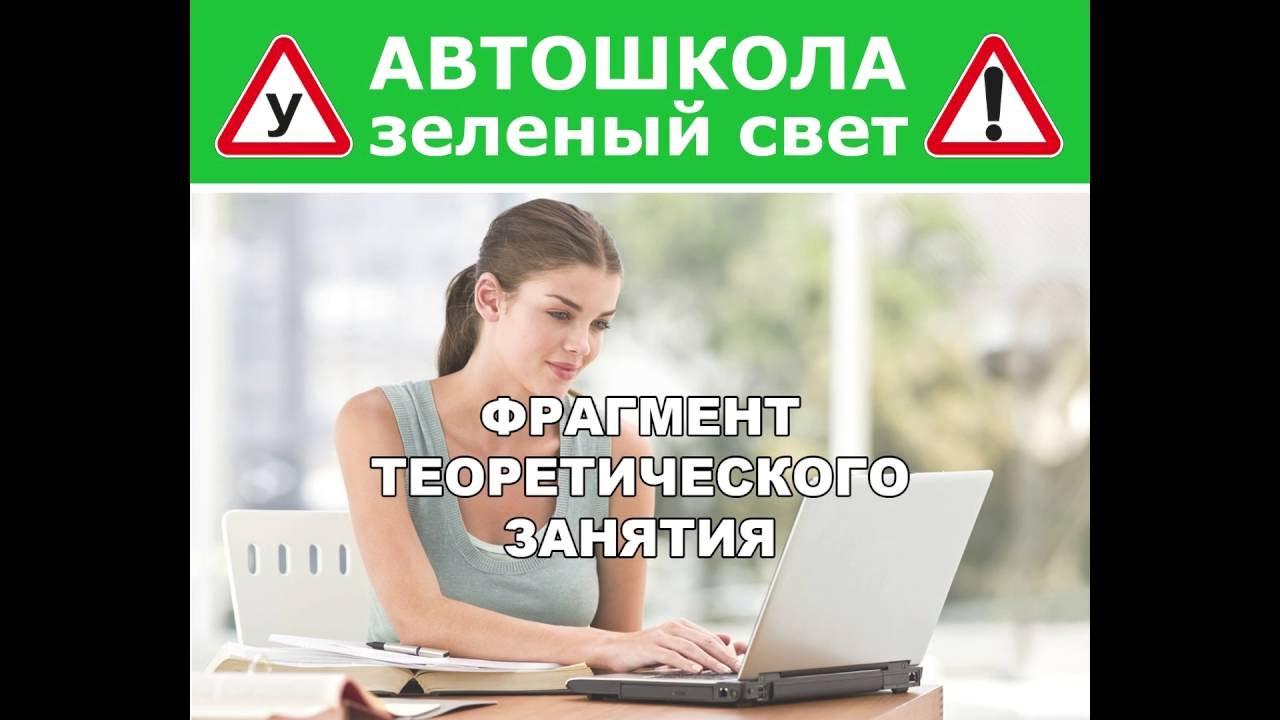 автошкола зеленый свет москва вакансии