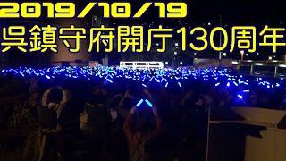 【130th KURE 2019】呉鎮守府開庁130周年記念 2019/10/19
