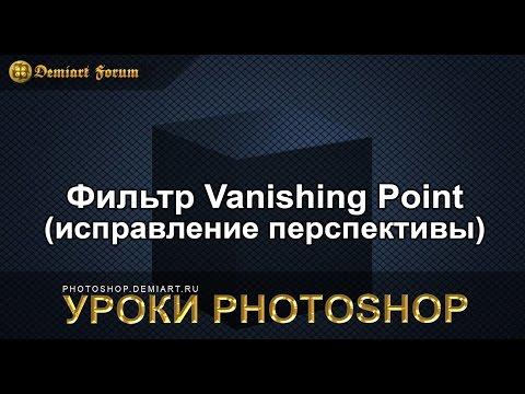 Как использовать фильтр Vanishing Point  (Исправление перспективы) в Фотошопе