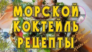 Морской коктейль рецепты с фото. Вкусные бутерброды фото от Petr de Cril'on