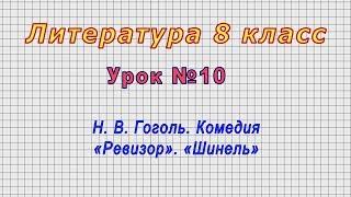 Литература 8 класс (Урок№10 - Н. В. Гоголь. Комедия «Ревизор». «Шинель»)