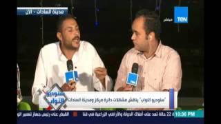 مواطني مركز مدينة السادات : سيارات القمامة مبتجيش ولما تيجي مبتشلش الزبالة