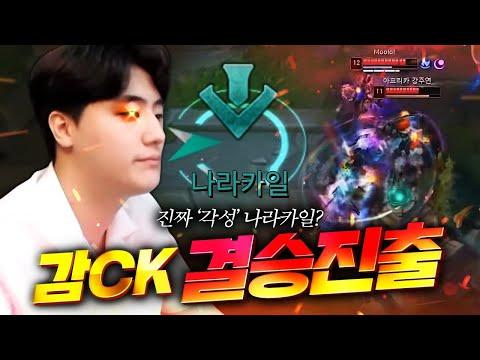 프로들 사이에서 감CK 결승진출..! 진짜 보여주나?